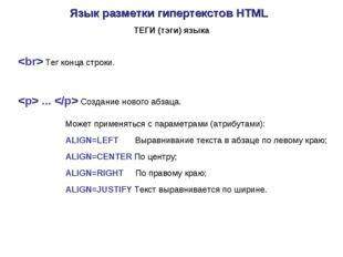 Язык разметки гипертекстов HTML  Тег конца строки.  ...  Создание нового абза