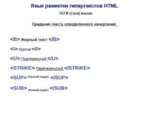 Язык разметки гипертекстов HTML Придание тексту определенного начертания : ТЕ