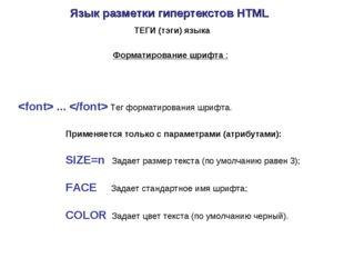 ...  Тег форматирования шрифта. Применяется только с параметрами (атрибутам