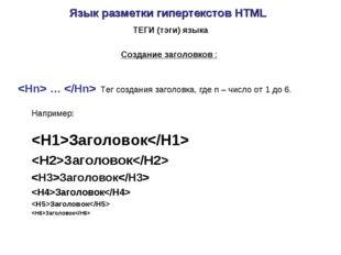 …  Тег создания заголовка, где n – число от 1 до 6. Язык разметки гипертекст