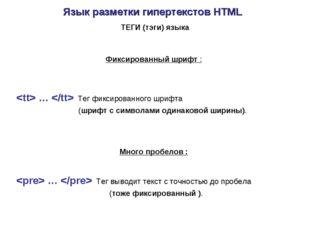 …  Тег фиксированного шрифта (шрифт с символами одинаковой ширины). Язык р