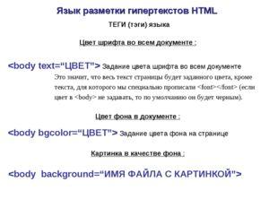 Язык разметки гипертекстов HTML Цвет шрифта во всем документе : ТЕГИ (тэги) я