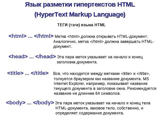 Язык разметки гипертекстов HTML (HyperText Markup Language)  ...  Метка  долж...