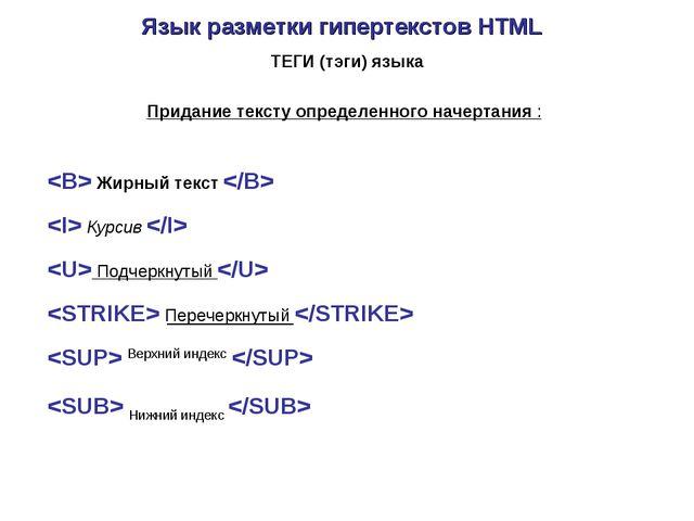 Язык разметки гипертекстов HTML Придание тексту определенного начертания : ТЕ...
