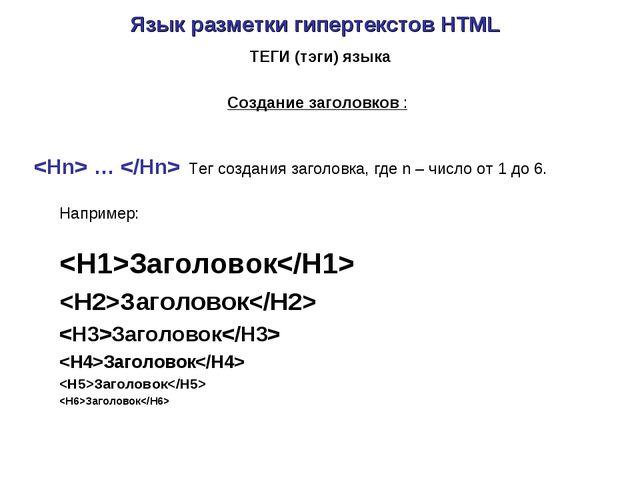 …  Тег создания заголовка, где n – число от 1 до 6. Язык разметки гипертекст...