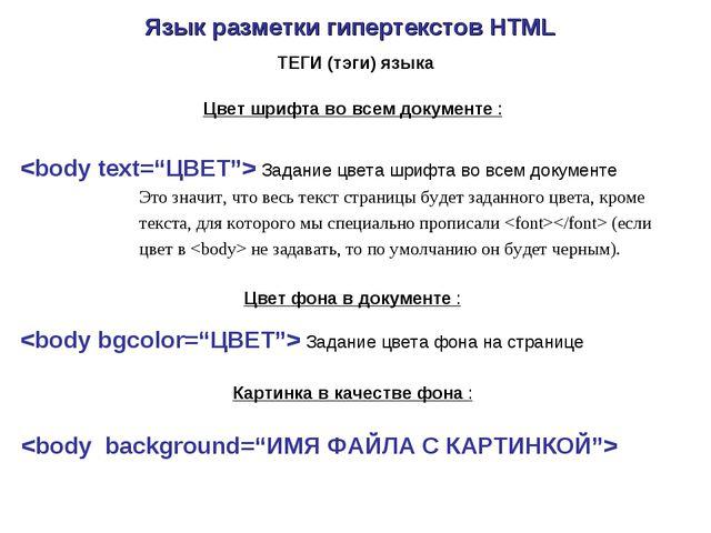 Язык разметки гипертекстов HTML Цвет шрифта во всем документе : ТЕГИ (тэги) я...