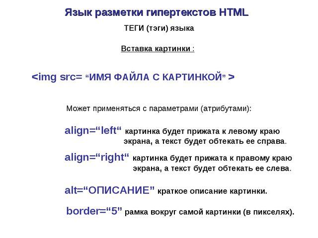 """Язык разметки гипертекстов HTML Вставка картинки : ТЕГИ (тэги) языка  align=""""..."""