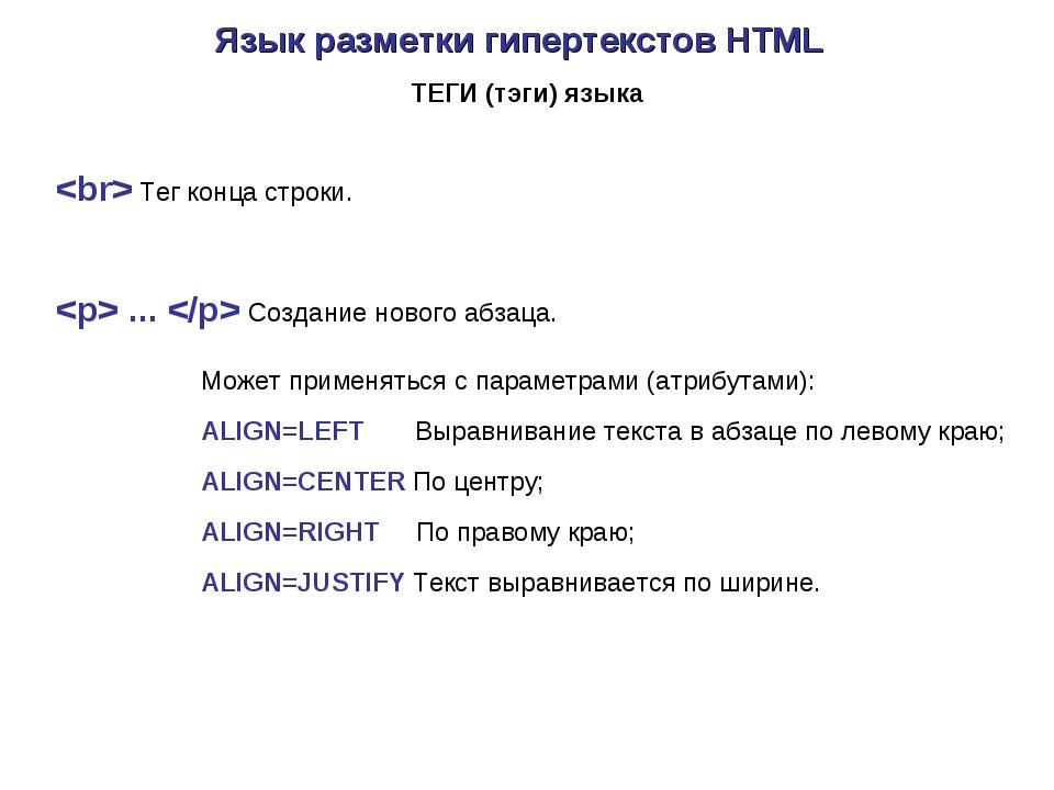 Язык разметки гипертекстов HTML  Тег конца строки.  ...  Создание нового абза...