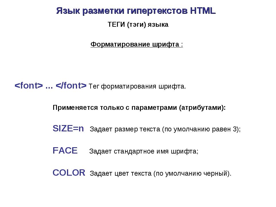 ...  Тег форматирования шрифта. Применяется только с параметрами (атрибутам...