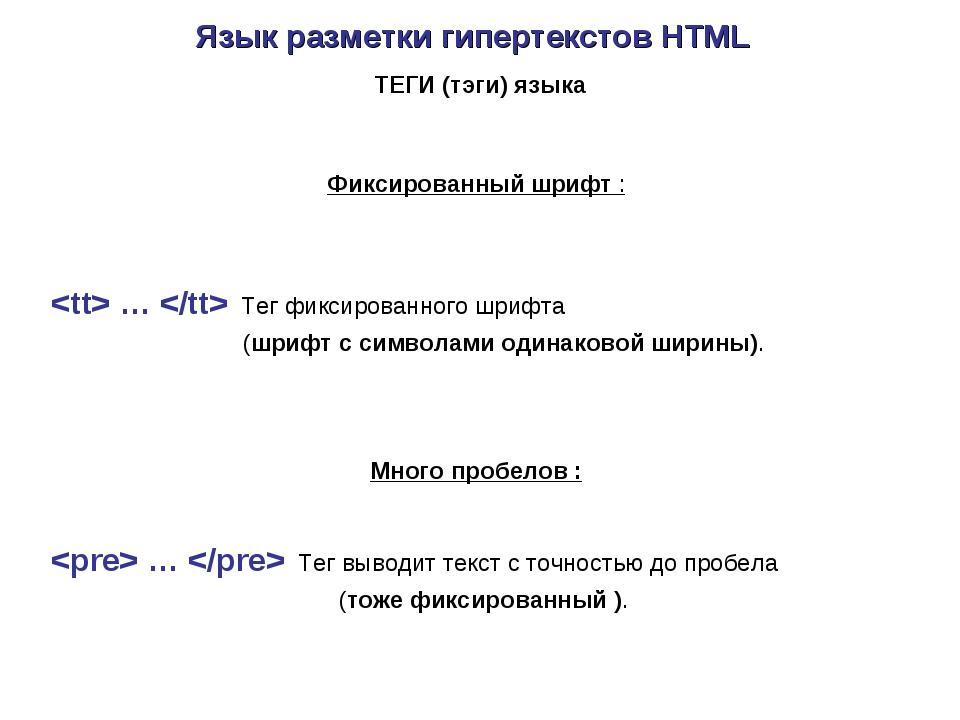 …  Тег фиксированного шрифта (шрифт с символами одинаковой ширины). Язык р...