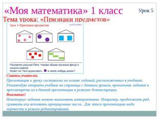 «Моя математика» 1 класс Урок 5 Тема урока: «Признаки предметов» Советы учите