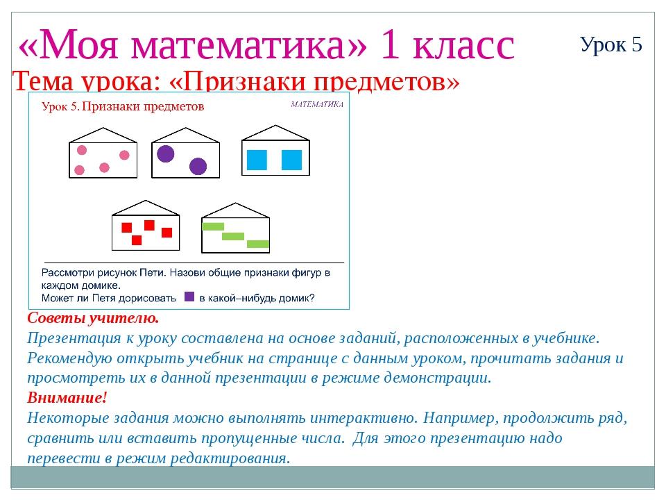«Моя математика» 1 класс Урок 5 Тема урока: «Признаки предметов» Советы учите...