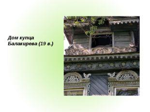 Дом купца Балакирева (19 в.)