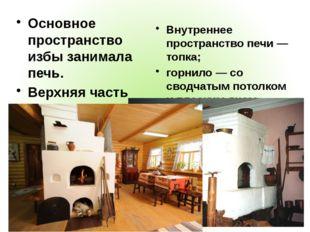 Основное пространство избы занимала печь. Верхняя часть печи делалась широкой