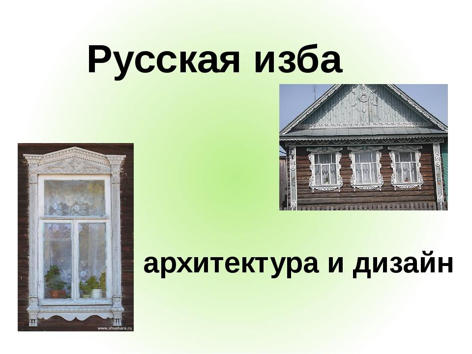 Русская изба архитектура и дизайн