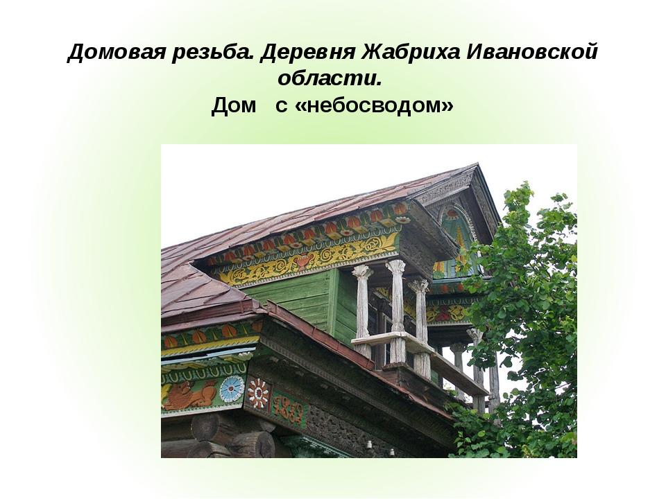Домовая резьба. Деревня Жабриха Ивановской области. Дом с «небосводом»
