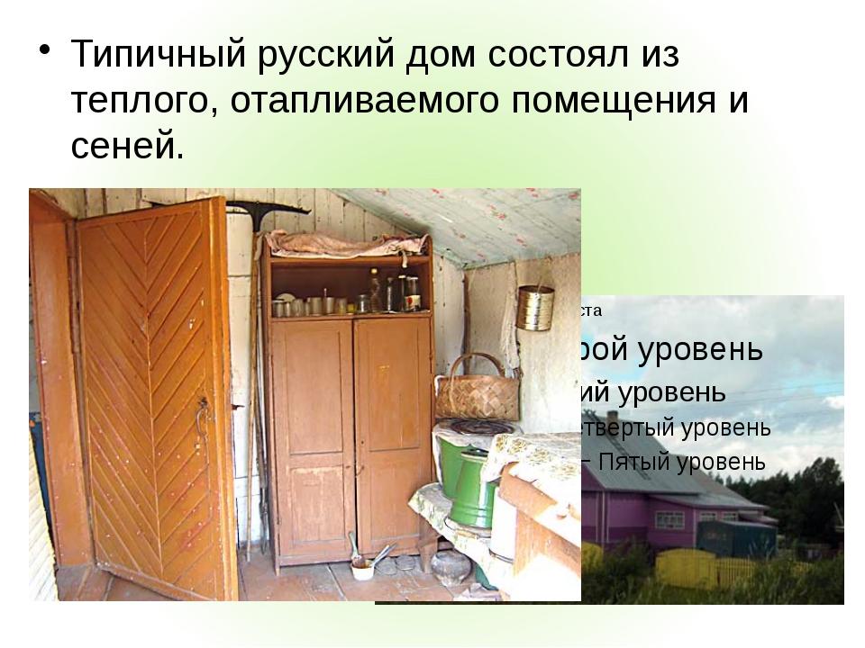 Типичный русский дом состоял из теплого, отапливаемого помещения и сеней.