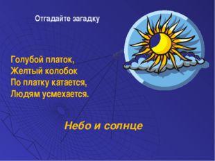 Голубой платок, Желтый колобок По платку катается, Людям усмехается. Отгадайт