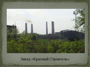 Завод «Красный Строитель»