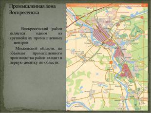 Воскресенский район является одним из крупнейших промышленных центров Москов