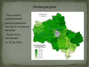 Леса имеют ограниченное распространение, так как в основном сведены. Лесисто