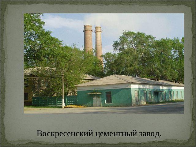 Воскресенский цементный завод.