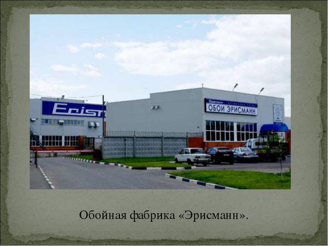 Обойная фабрика «Эрисманн».