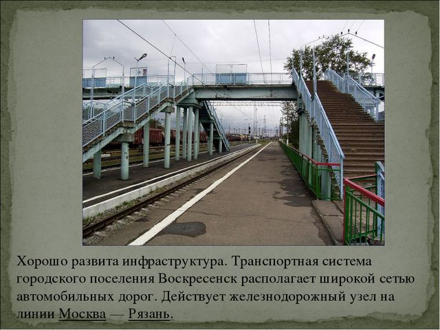 Хорошо развита инфраструктура. Транспортная система городского поселения Вос...