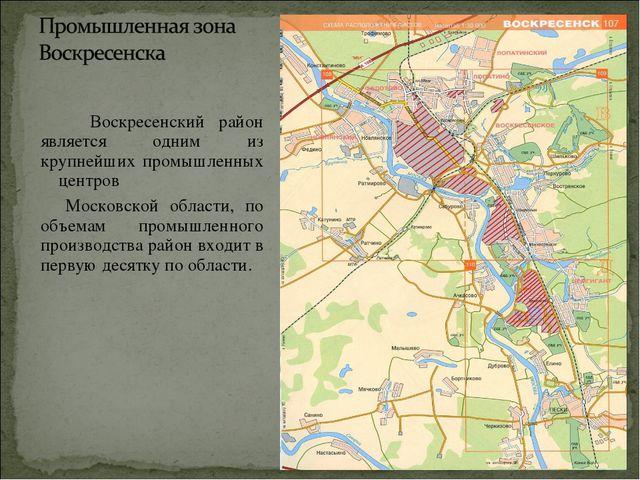 Воскресенский район является одним из крупнейших промышленных центров Москов...