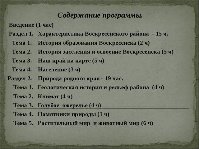 Содержание программы. Введение (1 час) Раздел 1. Характеристика Воскресенско...