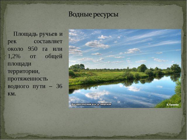 Площадь ручьев и рек составляет около 950 га или 1,2% от общей площади терри...