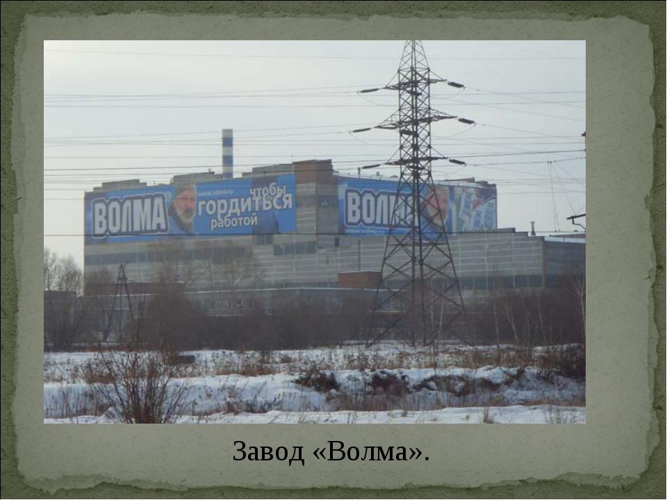 Завод «Волма».