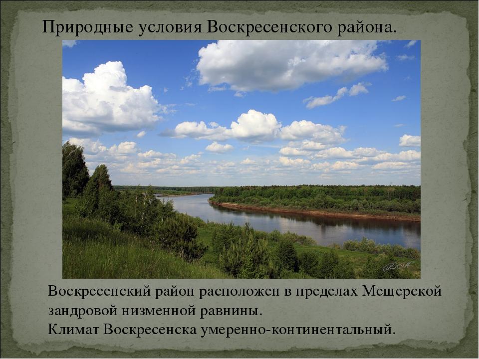 Природные условия Воскресенского района. Воскресенский район расположен в пр...