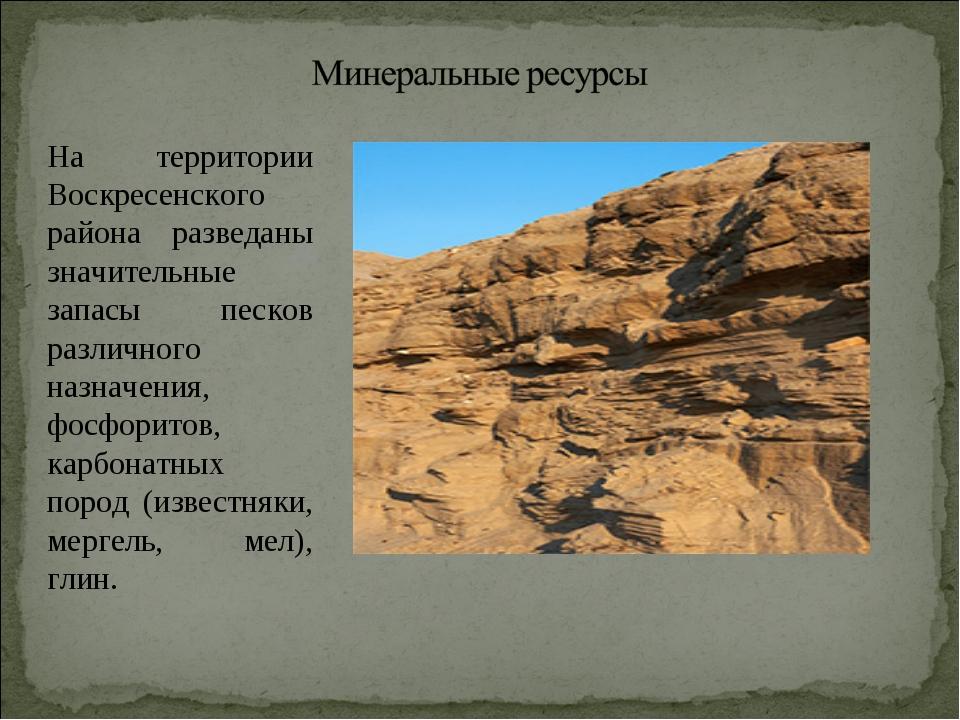 На территории Воскресенского района разведаны значительные запасы песков разл...