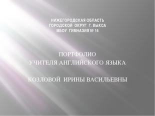 НИЖЕГОРОДСКАЯ ОБЛАСТЬ ГОРОДСКОЙ ОКРУГ Г. ВЫКСА МБОУ ГИМНАЗИЯ № 14 ПОРТФОЛИО У