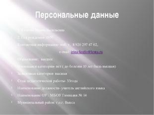 Персональные данные 1. Козлова Ирина Васильевна 2. Год рождения- 1957 Контакт
