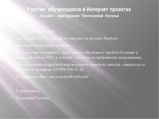 Участие обучающихся в Интернет проектах Письмо – приглашение Пантелеевой Ната