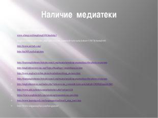 Наличие медиатеки hhttp://englishteststore.net/ttp www.alleng.ru/d/engl/engl1