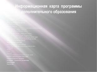 Информационная карта программы дополнительного образования СОДЕРЖАНИЕ  Поясн