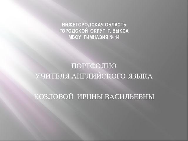 НИЖЕГОРОДСКАЯ ОБЛАСТЬ ГОРОДСКОЙ ОКРУГ Г. ВЫКСА МБОУ ГИМНАЗИЯ № 14 ПОРТФОЛИО У...