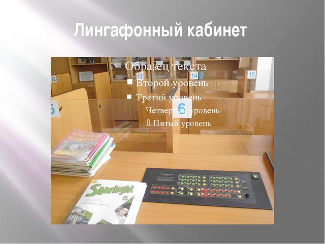 Лингафонный кабинет