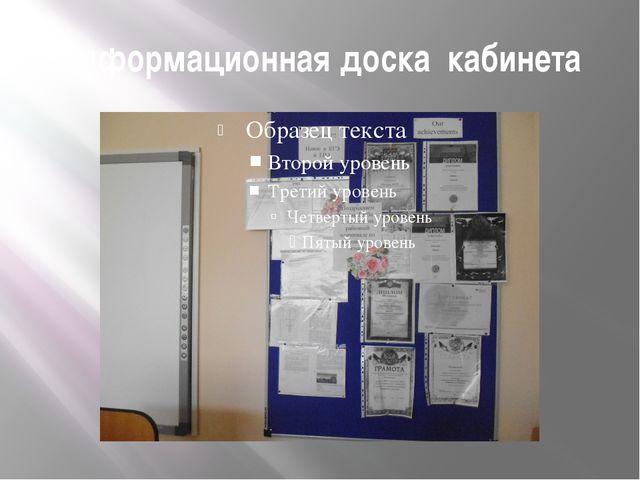 Информационная доска кабинета