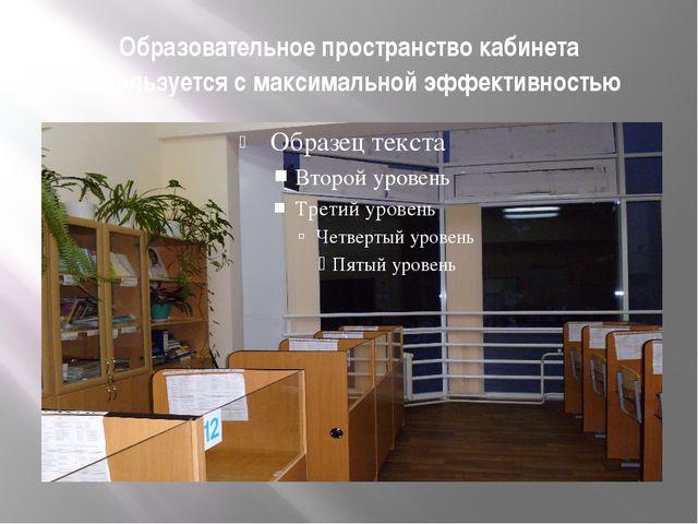 Образовательное пространство кабинета используется с максимальной эффективнос...