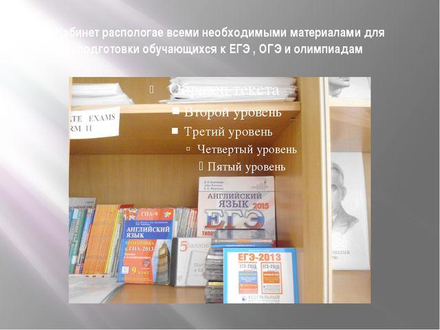 Кабинет распологае всеми необходимыми материалами для подготовки обучающихся...