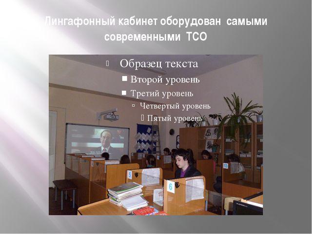 Лингафонный кабинет оборудован самыми современными ТСО