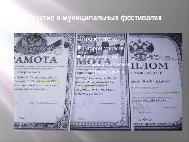Участие в муниципальных фестивалях