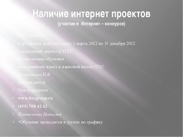 Наличие интернет проектов (участие в Интернет – конкурсе) СЕРТИФИКАТ Сертифик...