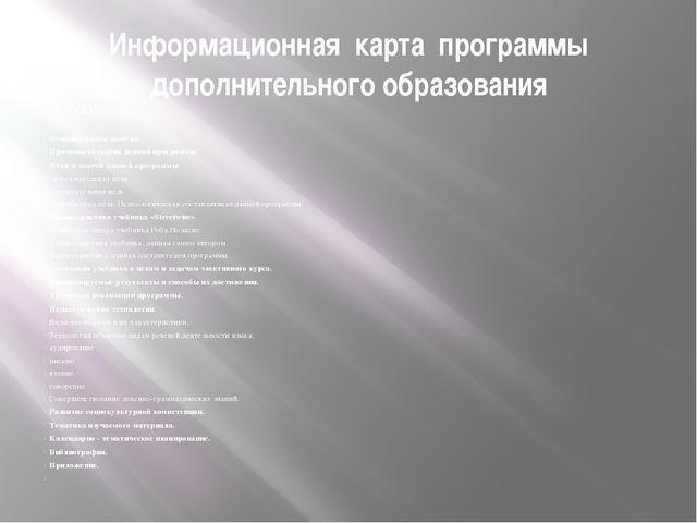 Информационная карта программы дополнительного образования СОДЕРЖАНИЕ  Поясн...