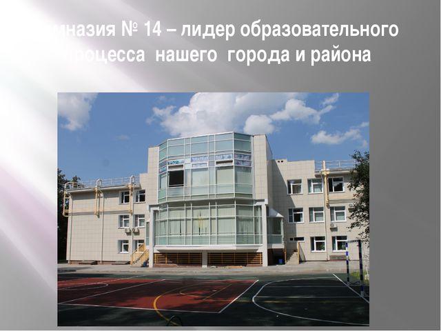 Гимназия № 14 – лидер образовательного процесса нашего города и района