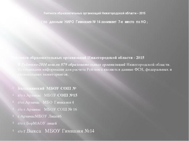 Рейтинги образовательных организаций Нижегородской области – 2015 ( по данным...